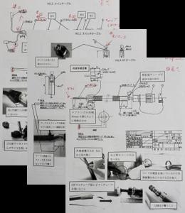 配線キット 製作図書