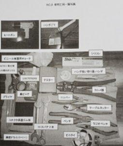 配線キット 工具